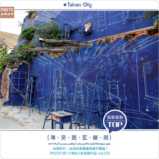 『台南藝術街』海安路藍曬圖,必拍的圖繪創作景點(消失)。