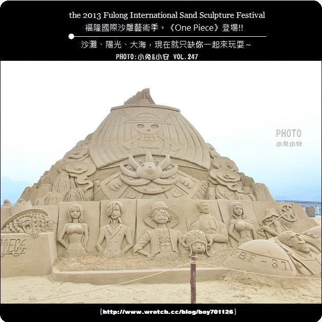 『沙雕』2013福隆國際沙雕藝術節,魯夫海賊團登場!