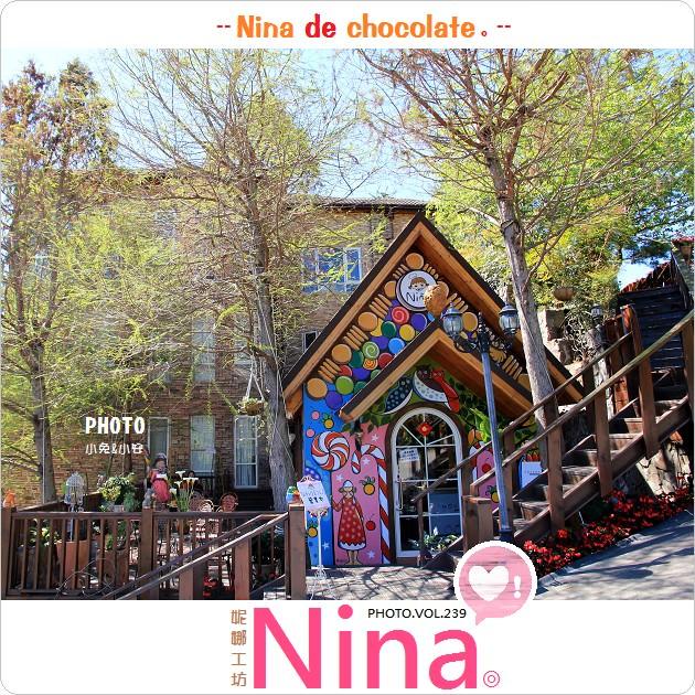 『南投』清境最甜的糖果薑餅屋,妮娜巧克力工坊。