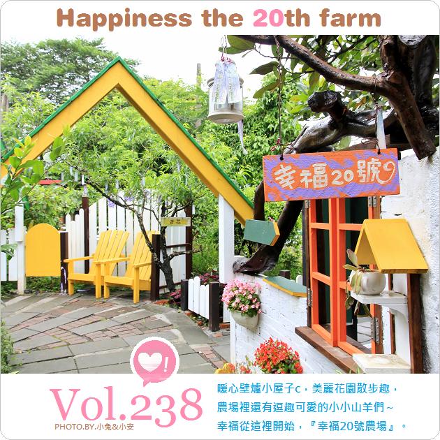 『小旅行』宜蘭冬山鄉幸福20號農場,幸福從這開始~