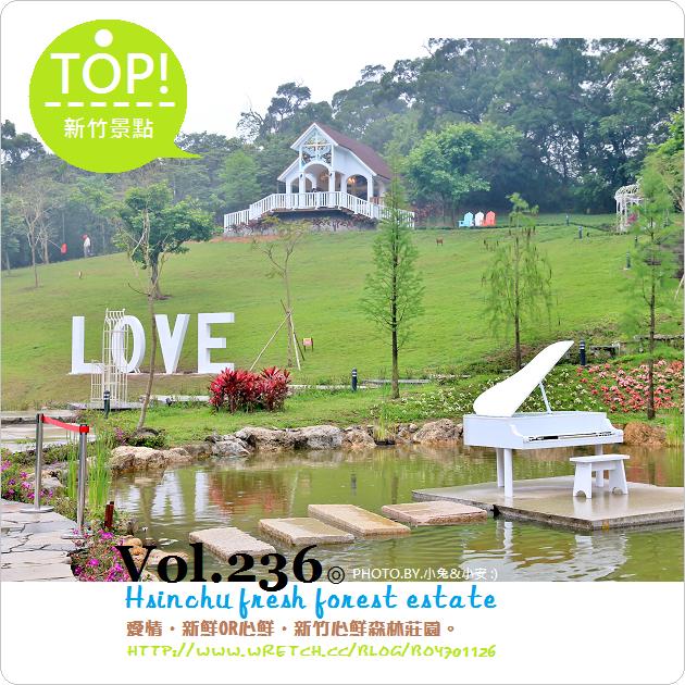 『新竹』心鮮森林莊園,飛鳳山林中的幸福愛情莊園。