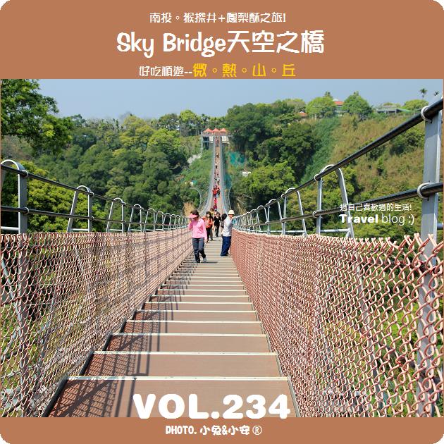 『南投』會微笑的橋,猴探井天空之橋,加送微熱山丘行程。