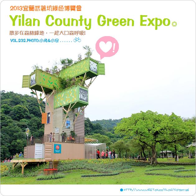『宜蘭』武荖坑2013綠色博覽會,一起森呼吸吧!