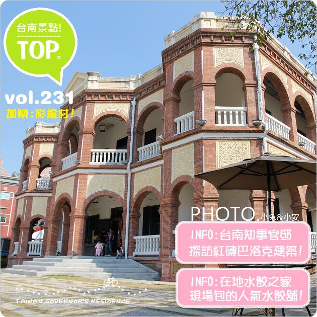 『台南』紅磚建築原台南知事官邸,加送在地水餃之家。