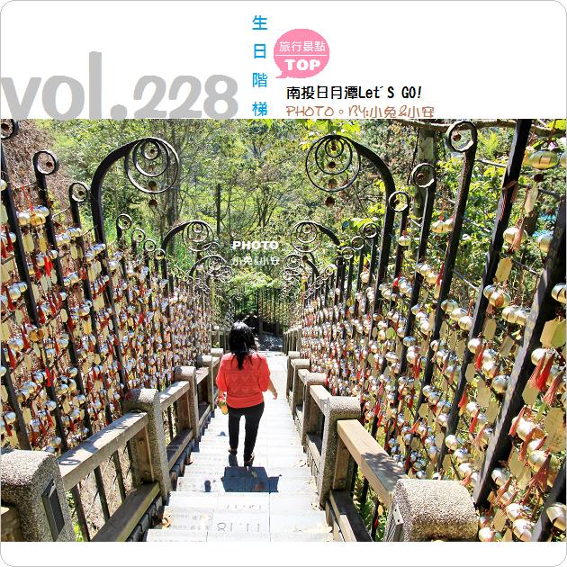 『日月潭』色彩鮮豔文武廟,加送有趣的生日階梯。