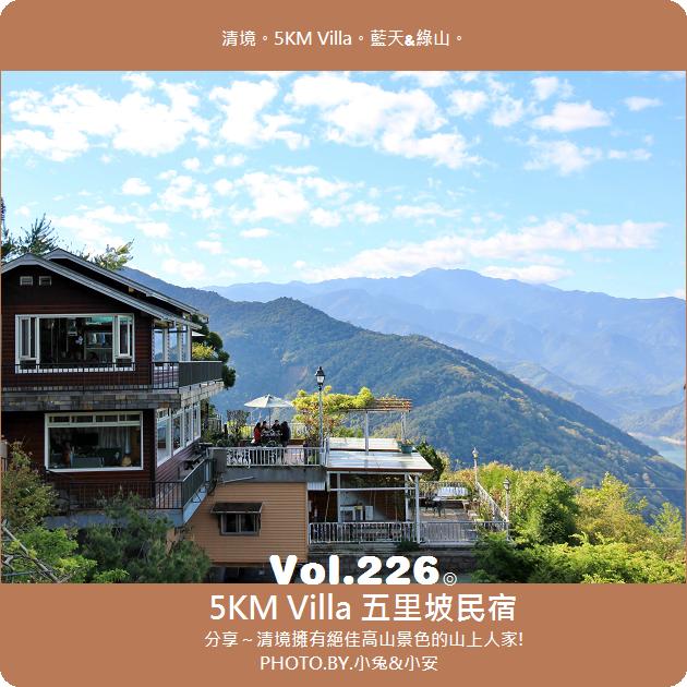 『南投清境』山上人家住一晚,5KM.Villa五里坡民宿。