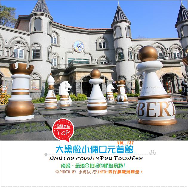『南投埔里』大黑松小倆口埔里元首館(2013/3月更新)