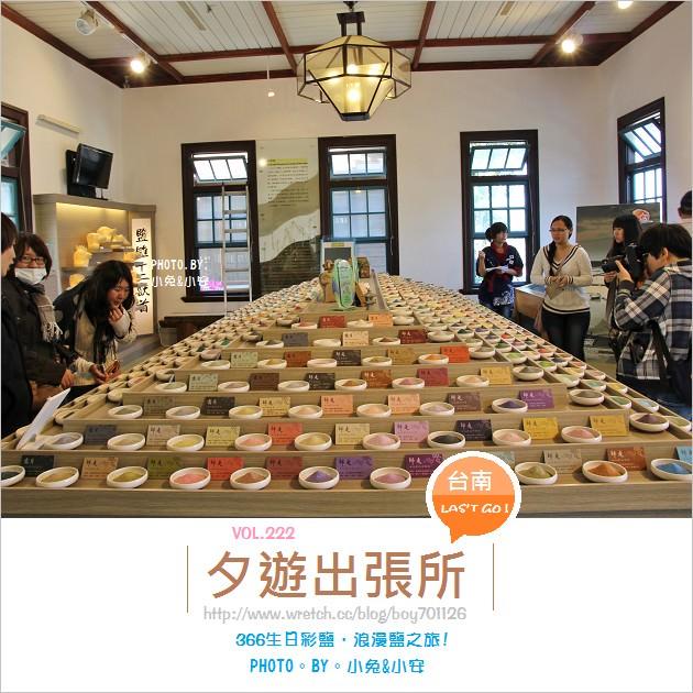 『台南安平』夕遊出張所,繽紛樂~366生日彩鹽。