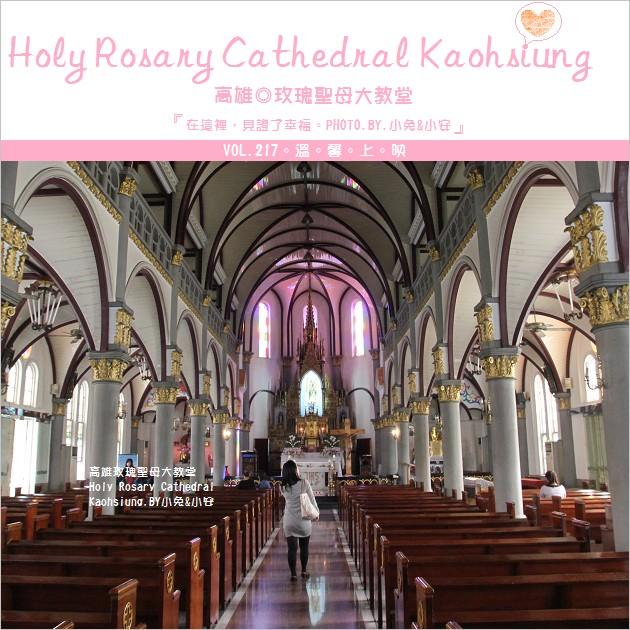 『高雄前金』這裡發現愛,天主教前金玫瑰聖母堂。