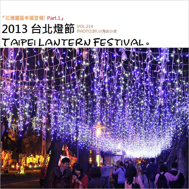 『台北燈節』2013台北燈會,圓山捷運站與花博園區分享Part 1。