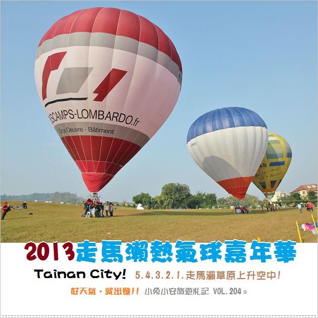 『台南』2013走馬瀨熱氣球嘉年華,熱氣球升空中!
