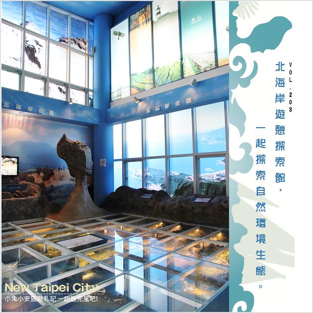 『白沙灣』北海岸遊憩探索館,探索海岸之美。