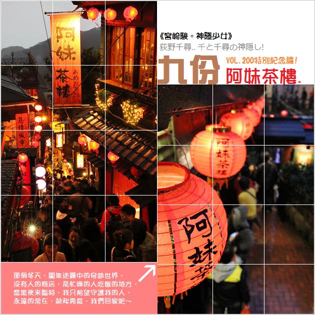 『九份』日本遊客最愛的阿妹茶樓!走進神隱少女世界~