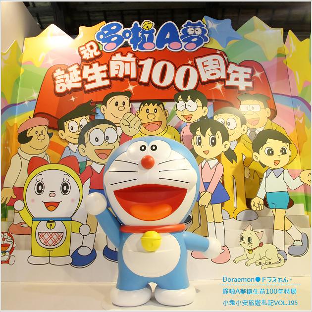 『哆啦A夢』台北松山文創園區,哆啦A夢誕生前100年特展。
