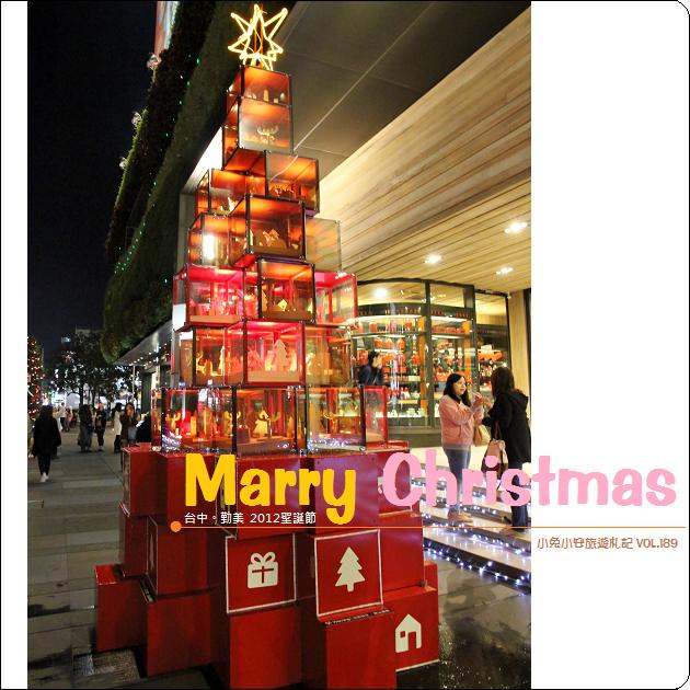 『2012聖誕節』童夢聖誕村~台中勤美術館、勤美天地。
