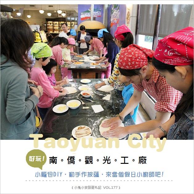『桃園』南僑觀光工廠,手作披薩、小籠包,當個小廚師吧~