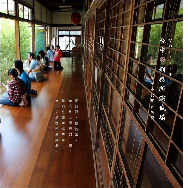 『台中西區』悠閒時光,東洋風~台中刑務所演武場。