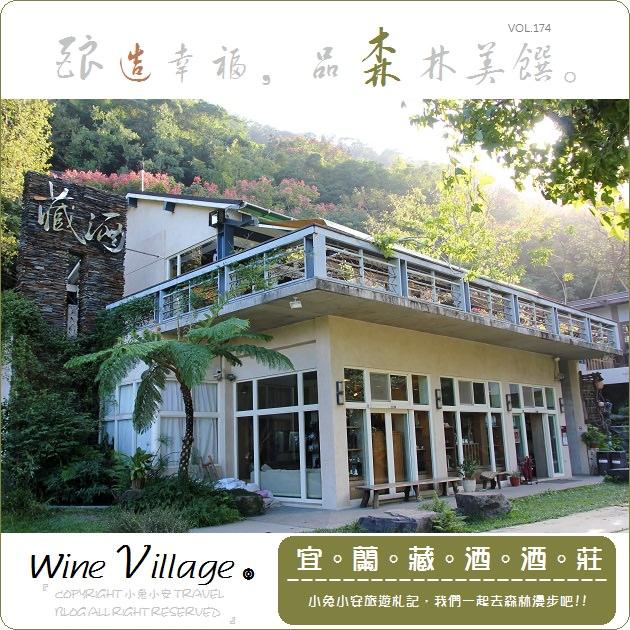 『宜蘭藏酒』醞釀幸福,品嚐森林裡的美饌藏酒酒莊。