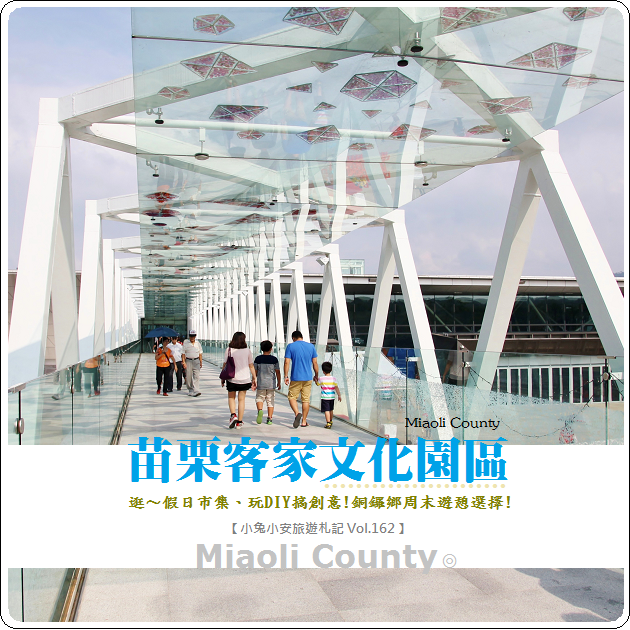 『苗栗銅鑼』走玻璃空橋,逛~苗栗客家文化園區。