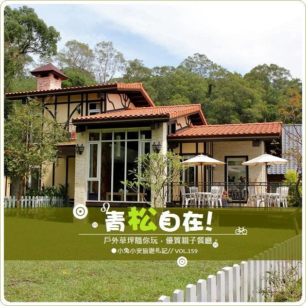 『苗栗三義』青松自在~綠草地隨你玩,優質親子餐廳。