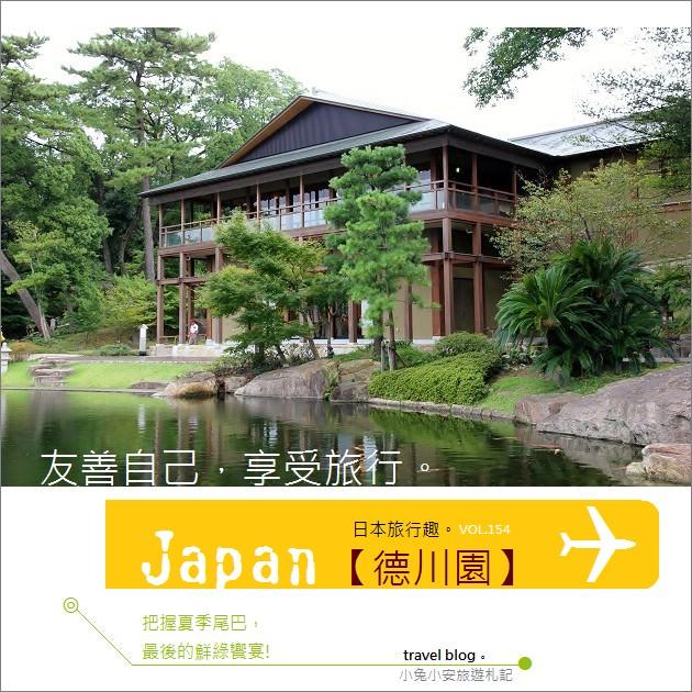 『日本旅行』夏末最後鮮綠庭園,順遊名古屋德川園。