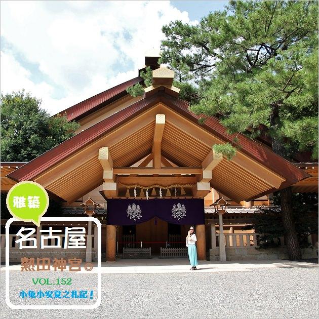 『日本旅行』北陸~名古屋魅力,熱田神宮夏末手札。