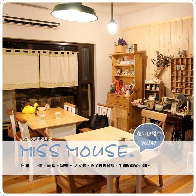 『九份微旅行』私藏~miss mouse溫暖系咖啡、雜貨小舖。