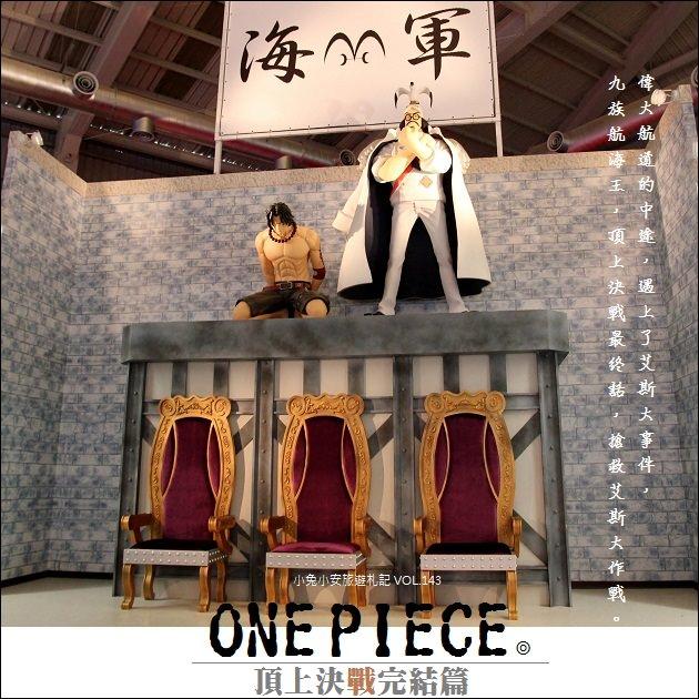 『九族航海王』2012九族航海王祭典,頂上決戰最終話!!