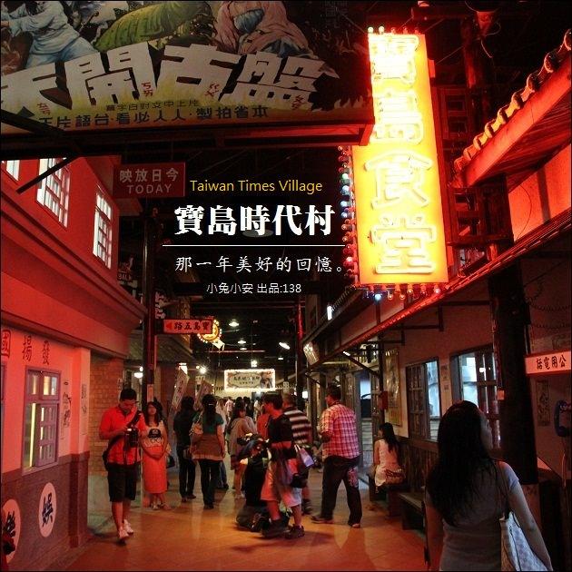 『南投草屯』阿嬤的回憶,寶島時代村,上篇~台灣古早老街景。