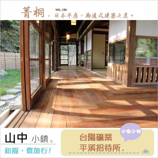 『菁桐旅行』台陽礦業平溪招待所,日本廊道之美。