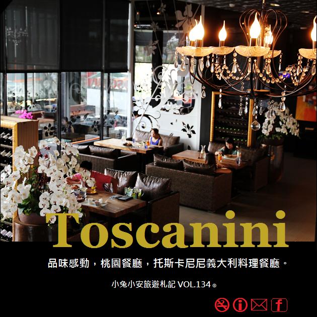 『桃園平鎮』沉穩時尚,托斯卡尼尼義大利料理餐廳。