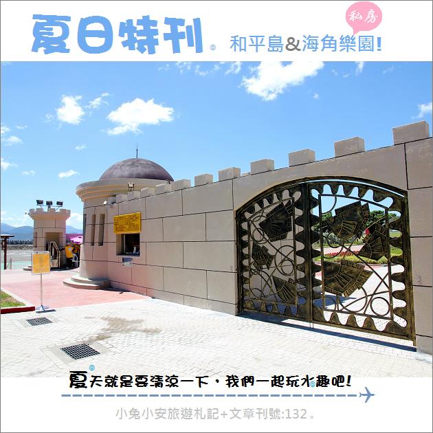 『夏日特刊』微旅行,消暑新天地,和平島-海角樂園。