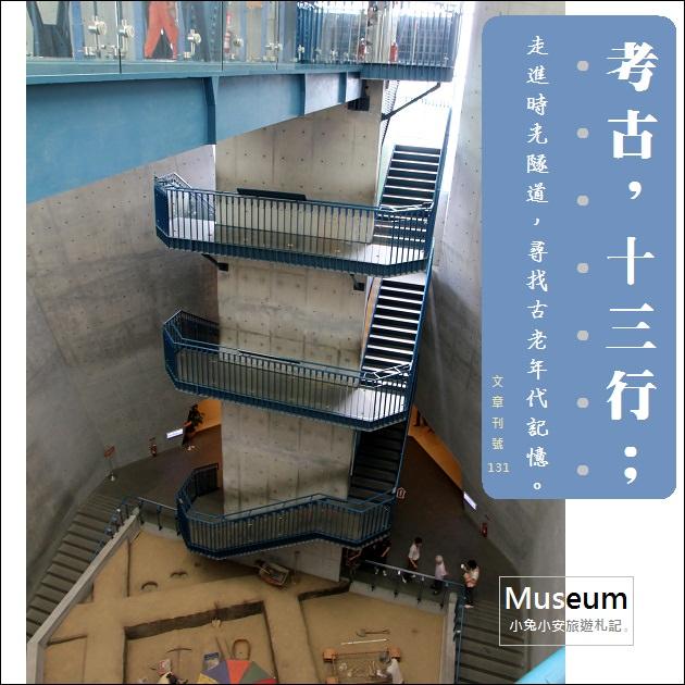 『考古十三行』八里,找尋歷史痕跡,十三行博物館。