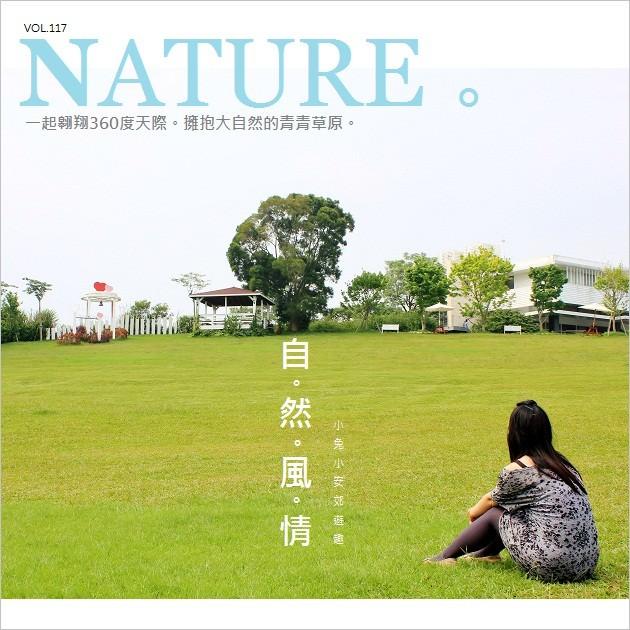 『苗栗卓蘭』偶像劇散步之約,自然風情。