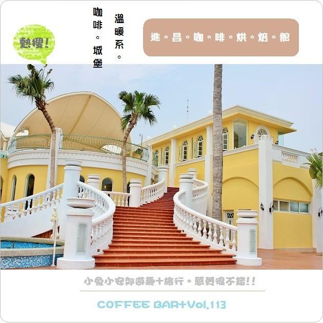 『彰化大村』進昌咖啡烘焙館,綠田中的溫暖系莊園~