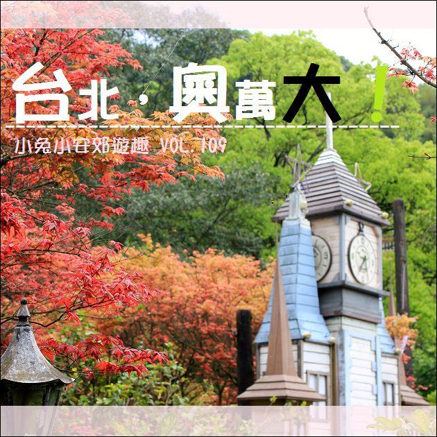『台北楓紅』台北奧萬大楓葉,繽紛四月好楓情。
