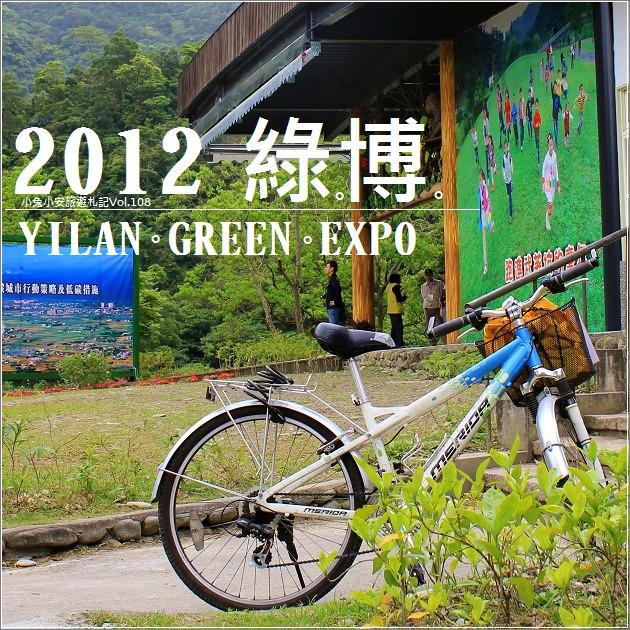 『綠色博覽』2012宜蘭綠色博覽會,新生活態度‧有機森活。