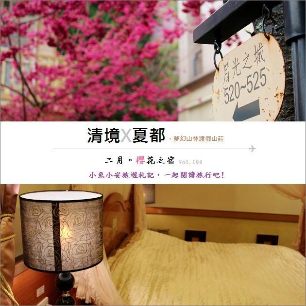 『清境住宿』清境夏都渡假山莊,巧遇二月幸福櫻花。