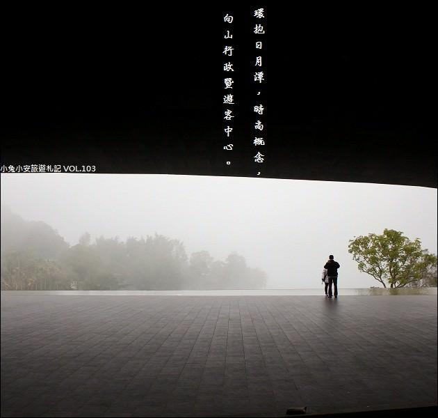『南投景點』日月潭。向山行政暨遊客中心,人與自然對話。