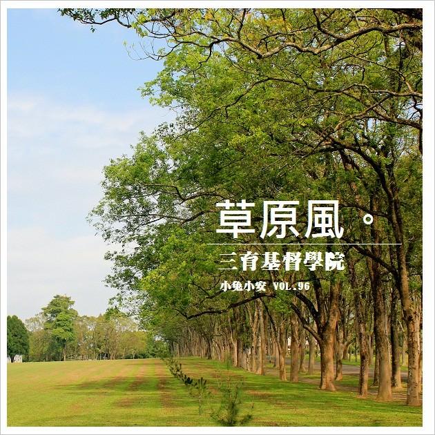 『南投旅遊』綠。三育基督學院,只有綠的草原風。