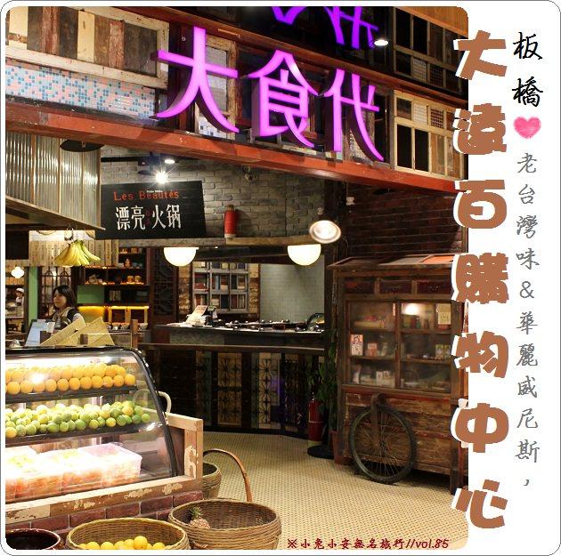 『大遠百』板橋大遠百購物中心,復刻與華麗的饗食國度。
