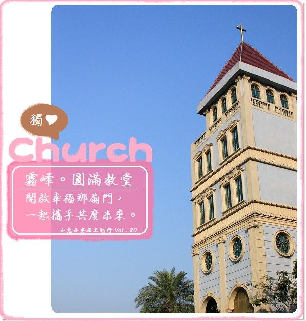 『台中景點』霧峰山林的圓滿教堂,當個偶像劇朝聖客。