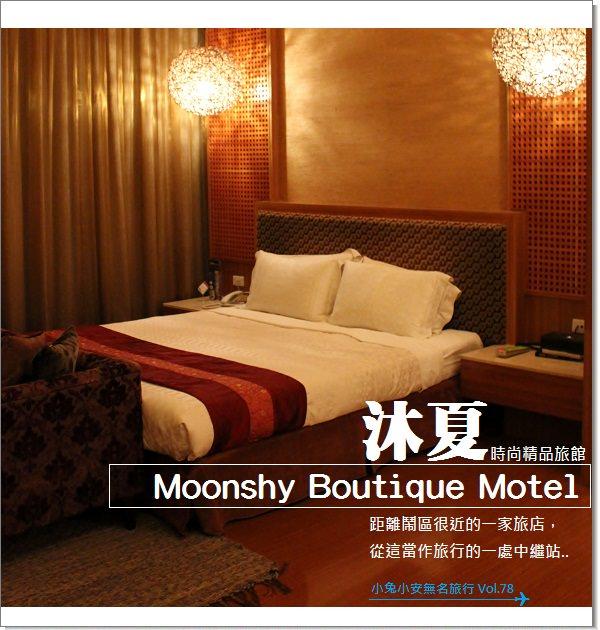 『台中MOTEL 』旅行中繼站、沐夏時尚精品旅館經濟系列。