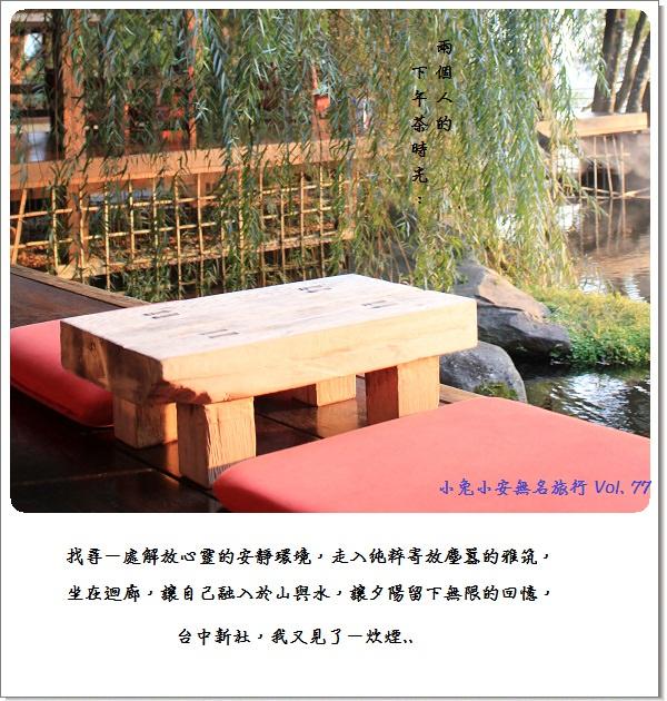 『新社』我的台中之旅、又見一炊煙迴盪在日式韻味裡。