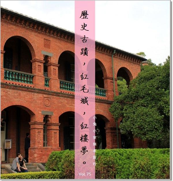 『台北旅遊』淡水紅毛城古蹟巡禮,我的紅樓夢。