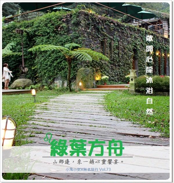 『苗栗旅遊』三義‧山那邊的幸福小城‧綠葉方舟。