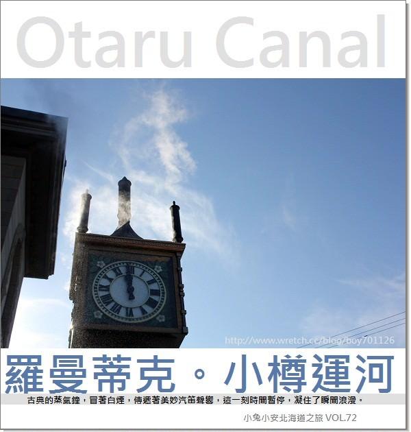 『小樽旅行』混搭風格的羅曼蒂克街道,翻開運河美麗一頁。