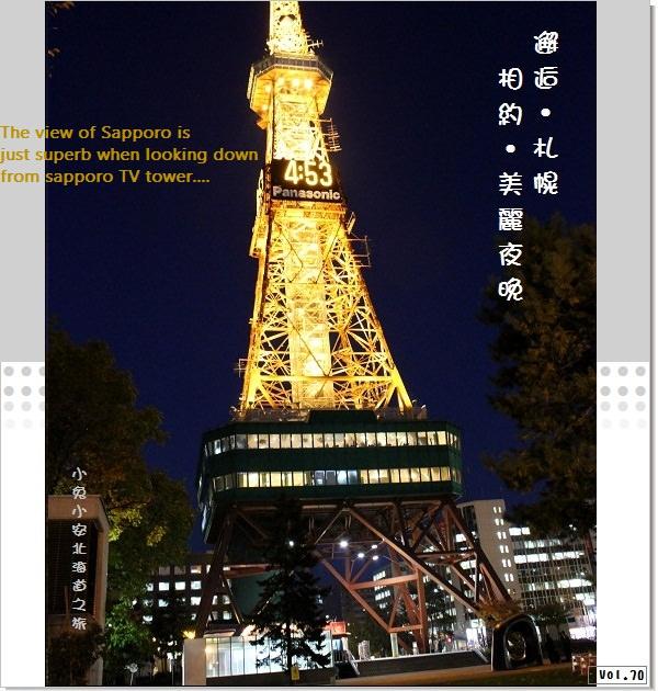 『北海道旅行』漫步夜晚札幌,享受兩人幸福約會時光。