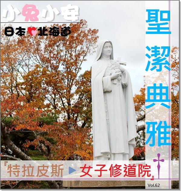 『北海道』典雅肅穆‧修道院初體驗‧特拉皮斯女子修道院