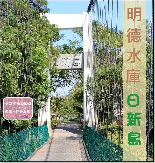 『苗栗旅遊』明德水庫‧日新島,一處老景點,來了新遊客。
